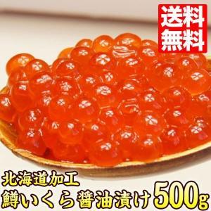 マス(いくら イクラ) 鱒 いくら醤油漬け 500g (鱒子 鱒卵 グルメ 食品)