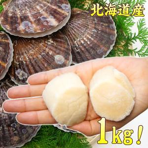 ホタテ ほたて 帆立 北海道産 ホタテ貝柱 1kg 大サイズ Mサイズ 26〜30粒 バラ ほたて貝...