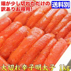 明太子 大切れ 1kg 徳用(わけあり 訳あり)(規格外 不揃い 明太子 めんたいこ) グルメ dai-m|nakagawa-k-ichiba