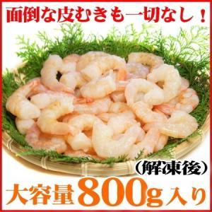 (訳あり わけあり 不ぞろい)大サイズ 天然 生むきえび♪ たっぷり800g入り むき (海老 えび ムキエビ) グルメ|nakagawa-k-ichiba|02