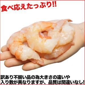 (訳あり わけあり 不ぞろい)大サイズ 天然 生むきえび♪ たっぷり800g入り むき (海老 えび ムキエビ) グルメ namamuki|nakagawa-k-ichiba|05