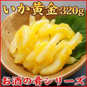 【極旨珍味】 いか黄金 400g♪お酒の肴に是非★(いか イカ 烏賊 ししゃも)(グルメ おかず 惣菜 食品)|nakagawa-k-ichiba