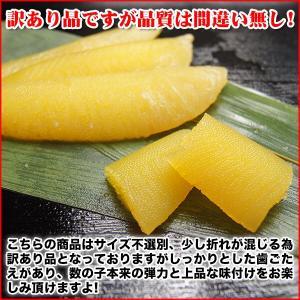 味付け数の子 500g サクサクタイプ 訳あり ワケアリ(かずのこ・カズノコ)(食品 グルメ ギフト おつまみ) nakagawa-k-ichiba 04