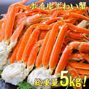 最安挑戦 ズワイガニ かに ずわい蟹 脚ボイル 5kg/約20肩入り 送料無料