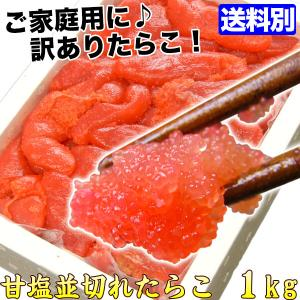 たらこ 訳あり わけあり バラ 徳用甘塩 並切れたらこ 業務用1kg(贈答ギフト 食品 規格外 不揃い) nami-t|nakagawa-k-ichiba