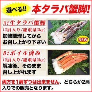 (かに カニ)特大 ボイル たらば蟹 2kg |nakagawa-k-ichiba|02