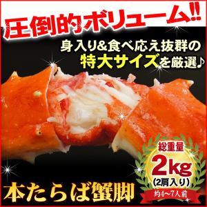 (かに カニ)特大 ボイル たらば蟹 2kg |nakagawa-k-ichiba|03