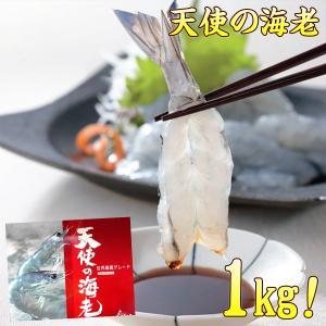 海老 えび エビ 天使の海老 1kg 約20〜30尾入り 送料無料ギフト お歳暮 tenshi|nakagawa-k-ichiba