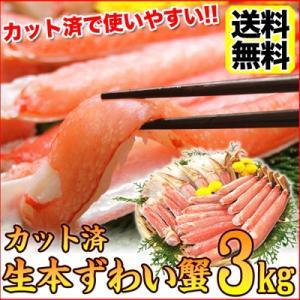 カット済 (かに カニ) 生ずわい蟹 3kg ズワイガニ|nakagawa-k-ichiba