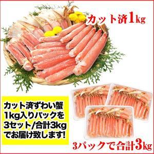 カット済 (かに カニ) 生ずわい蟹 3kg ズワイガニ|nakagawa-k-ichiba|04