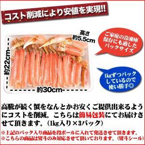 ズワイガニ カット済 (かに カニ) 生ずわい蟹 3kg グルメ nama3 nakagawa-k-ichiba 07