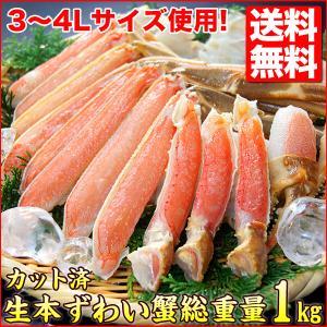カニ ズワイガニ カット済 生ずわい蟹 1kg 特大 5Lサイズ 生食 お刺身用 グルメ nitir...