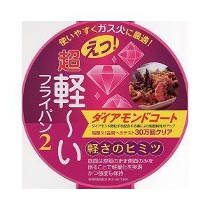 ダイアモンドコート 超軽〜い フライパン2 26cm 谷口金属 ガス火専用 フライパン ピンク 軽い 550g 調理器具 軽量 nakagawa2030 05