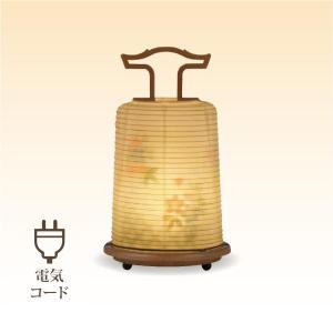 盆提灯 盆ちょうちん 置き モード提灯 小型 電気コード式 中原三法堂|nakahara-sanpoudo