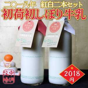 2018年初荷初搾り牛乳〔720 ml×2本セット〕 [冷蔵便]