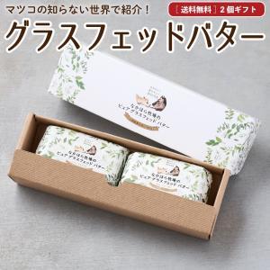 ギフト グラスフェッドバター 国産 岩手 100g×2個 無塩バターバターコーヒー 放牧 無添加 [冷蔵便/冷凍同梱可]jan gift