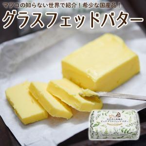 グラスフェッドバター 100g 無塩バター 国産 バターコーヒー 放牧 無添加 [冷蔵便/冷凍同梱可]