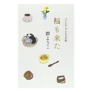 福も来た パンとスープとネコ日和 (単行本) 送料250円