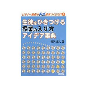 生徒をひきつける授業の入り方・アイデア事典  (単行本) 送料250円