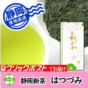 中島園 限定新茶 静岡県産 「はつづみ」 2018 100g|nakajimaen