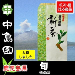 中島園 限定新茶 鹿児島県産 「旬」 2018 100g|nakajimaen