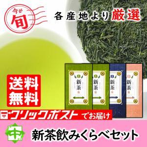 中島園 限定新茶 「新茶飲みくらべセット」 送料無料 2018 100g 4本|nakajimaen