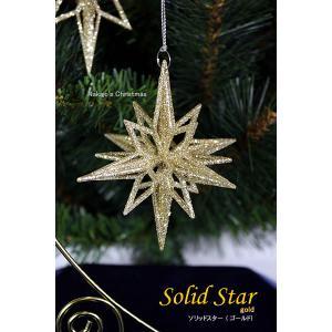 クリスマスツリー オーナメント ソリッドスター(ゴールド) 飾り 装飾 装飾品 雑貨クリスマス クリスマスオーナメント クリスマス雑貨 CHRISTMAS X'mas Xmas