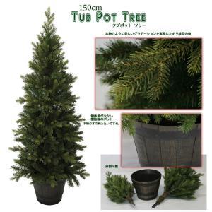 クリスマスツリー 150cmタブポットツリー