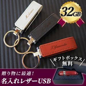 父の日 USBメモリ 名入れ 名前入り ギフト レザー 32GB 入学祝い 就職祝い 退職祝い 送別...