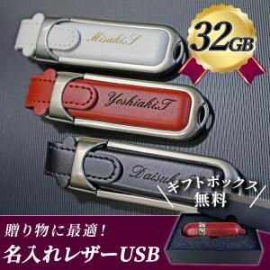 USBメモリ 名入れ 名前入り ギフト レザー 32GB 入学祝い 就職祝い 退職祝い 送別品 送別...