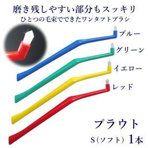 プラウト S(ソフト) ワンタフトブラシ (カラー:ブルー・グリーン・イエロー・レッド)