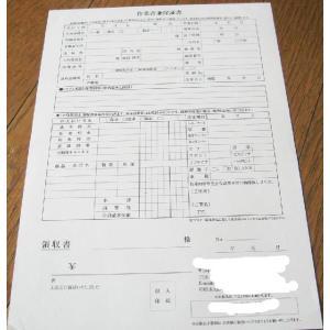 2枚複写、鍵交換業用 作業兼保証書 A4サイズ 2×50×50冊 nakamura-insatsu