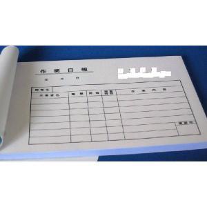 2枚複写、作業日報・作業報告書 B6サイズ 2×50×50冊|nakamura-insatsu