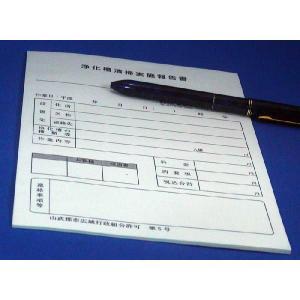 浄化槽等清掃実施報告書 B6サイズ 2×50×50冊2枚複写、|nakamura-insatsu