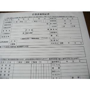 2枚複写、鍵修理業用作業兼保証書 A4サイズ 2×50×50冊 nakamura-insatsu