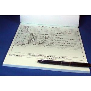 浄化槽等清掃作業完了報告書 A4サイズ 2×50×50冊2枚複写、|nakamura-insatsu