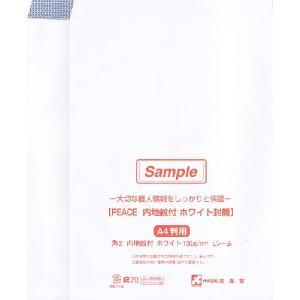 角2内地紋付 ホワイト封筒100g/m2Lシーム|nakamura-insatsu