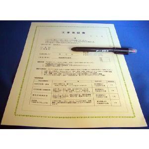 オリジナル保証書 A4サイズ 片面2色印刷 規約入り、100枚|nakamura-insatsu