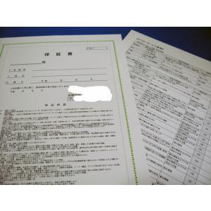 オリジナル保証書 A4サイズ 片面2色+裏面黒1色印刷 規約入り、100枚|nakamura-insatsu
