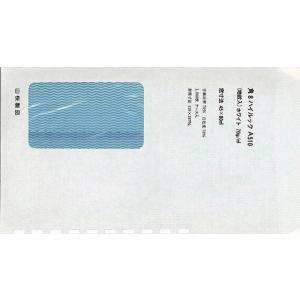 セロ窓ホワイト封筒(裏地紋青つき) 角8 70kg 1,000枚|nakamura-insatsu