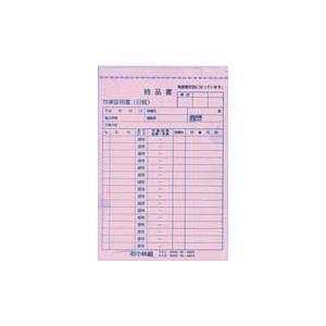 オリジナル伝票 A5 単式 1×100×100冊 nakamura-insatsu