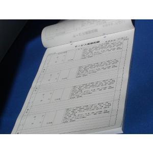 オリジナル伝票 B5 3枚複写 3×50×100冊 nakamura-insatsu