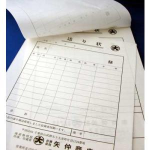 オリジナル伝票 B5 4枚複写 4×50×50冊|nakamura-insatsu