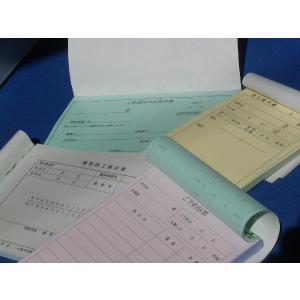 オリジナル 名入れ伝票 3枚複写式 B6 3×50×100冊|nakamura-insatsu