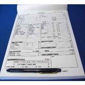 葬儀用お見積もり書  3×50×25冊A4サイズ3枚複写 |nakamura-insatsu