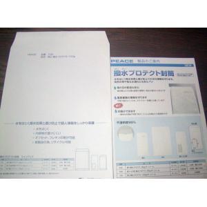 撥水プロテクト封筒角2カラー100 封筒 500枚  |nakamura-insatsu