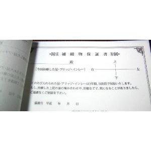 2枚複写式 保証書 B6サイズ 2×50×10冊|nakamura-insatsu