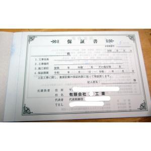 2枚複写式伝票 保証書 B6サイズ 2×50×10冊|nakamura-insatsu