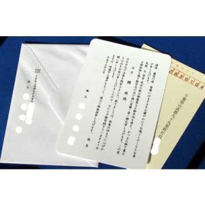 白い厚手の角丸カード用紙使用、角丸台紙と白い洋封筒のセットです。 部数が減っても料金は同じです。