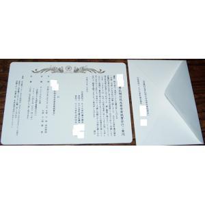 華麗な鳳凰デザインの箔押加工を施した、気品と迫力のあるカードです。 封筒封緘用に菊の御紋デザインのシ...